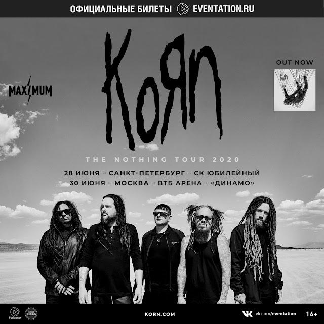 Korn в России