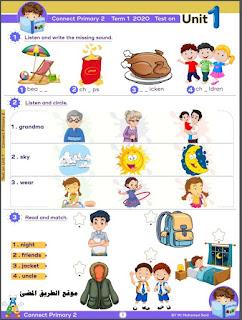 إختبارات لغة إنجليزية للصف الثاني الابتدائي منهج كونيكت 2 الجديد الترم الاول