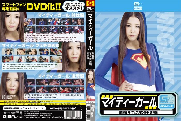 GDSC-01 Mighty Woman