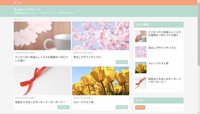 QooQのサンプルページの画像