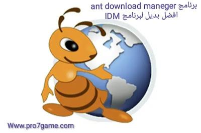 افضل بديل لبرنامج Internet download maneger