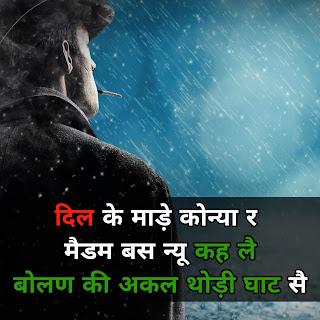 haryanvi status pic