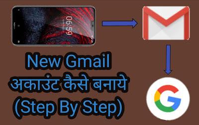 Make Google New Gmail ID, Create New Gmail Account For Others, जीमेल अकाउंट लॉगिन, क्रिएट जीमेल अकाउंट विथ फ़ोन नंबर, क्रिएट ऐ जीमेल अकाउंट, #Createa@GmailAccount, #gmailSigninAddAccount
