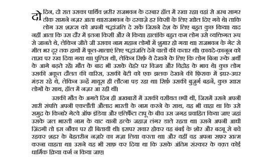 Samudra Ki Lehron Mein PDF Book In Hindi Free Download