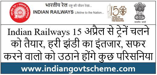 Indian+Railways+15+अप्रैल+से+ट्रेनें+चलने+को+तैयार
