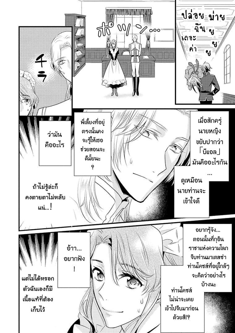 อ่านการ์ตูน Daites Ryou Koubouki ตอนที่ 3 หน้าที่ 23