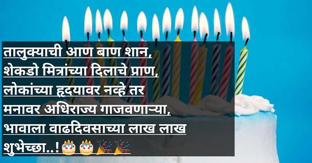birthday-status-for-friend-in-marathi