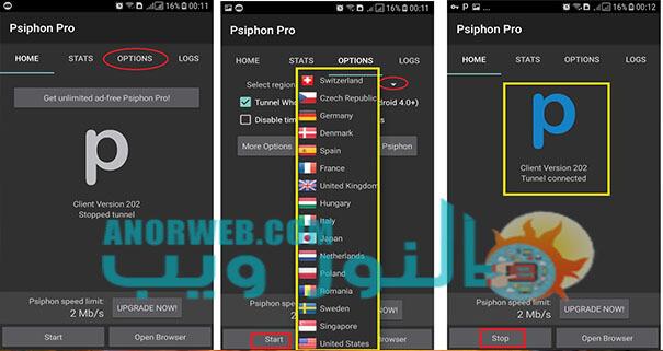 طريقة تشغيل تطبيق سيفون للاندرويد psiphone pro
