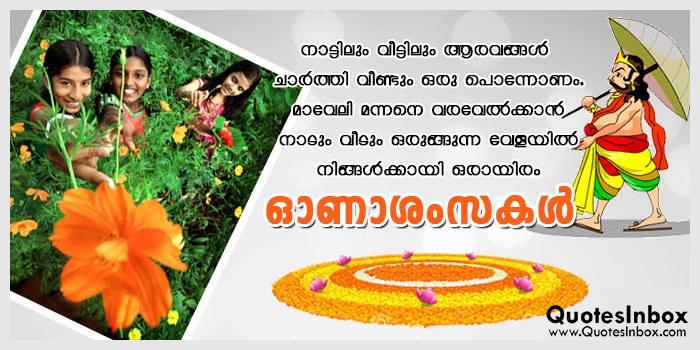 Onam Speech Malayalam Pdf - apalontaste's diary