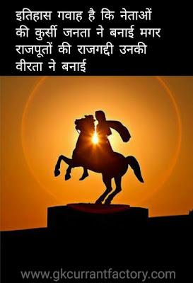 Rajputana Status, राजपूत स्टेटस, Rajput Status, Rajputana Status in Hindi, Rajputana Attitude Status, Sad Rajput Status, Status on Rajput, Rajput Status Download, Rajput Whatsapp Status, New Rajput Status