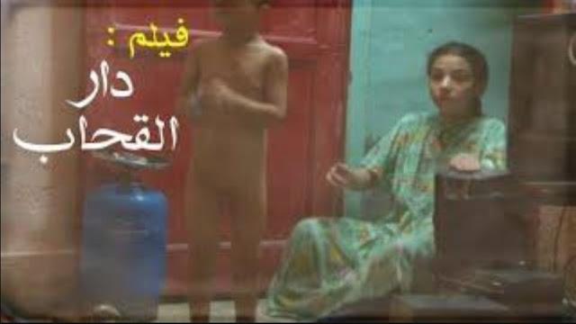 """الفيلم التونسي 2021 """" دار القحاب """" ممنوع من البث كامل   Film Tunisien Bastardo Streaming Complet"""