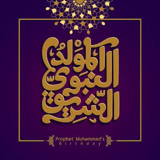 رمزيات معايدة مولد النبي