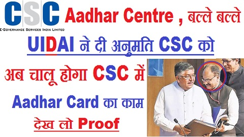 Aadhar Center Reactivate in CSC Centre 2019