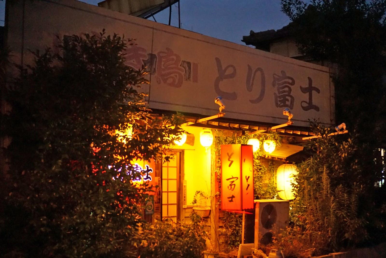 大川市おすすめの居酒屋とり富士!ダルム美味すぎ。しかも安い! - 父ちゃんの日々ログ