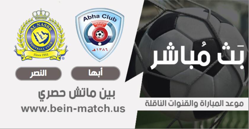 موعد مباراة أبها والنصر اليوم 9-08-2020 في الدوري السعودي