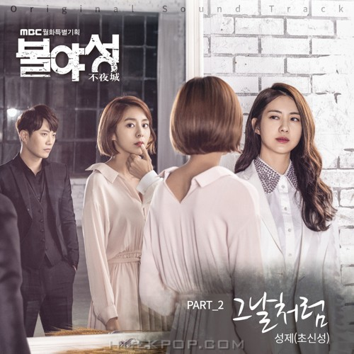 SUNGJAE (Supernova) – Night Light OST Part.2