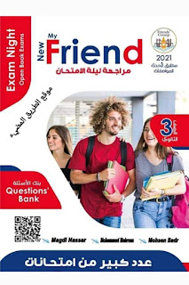 ليلة امتحان كتاب ماى فريند لغة إنجليزية للصف الثالث الثانوي،207 صفحة Pdf بنك أسئلة انجليزى ثانوية عامة