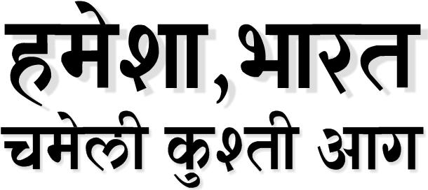 My Fonts ~ Beautiful Hindi Fonts