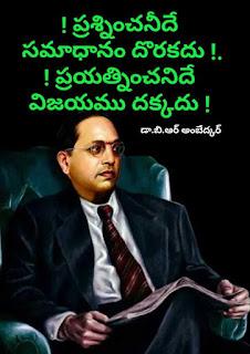 Ambedkar motivational success quotes in telugu