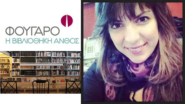 Βραβείο για την Μαρία Κωνσταντοπούλου βιβλιοθηκονόμο στη Βιβλιοθήκη Ανθός του Φουγάρου στο Ναύπλιο