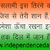 happy independence day quotes in hindi 2018 ( India )