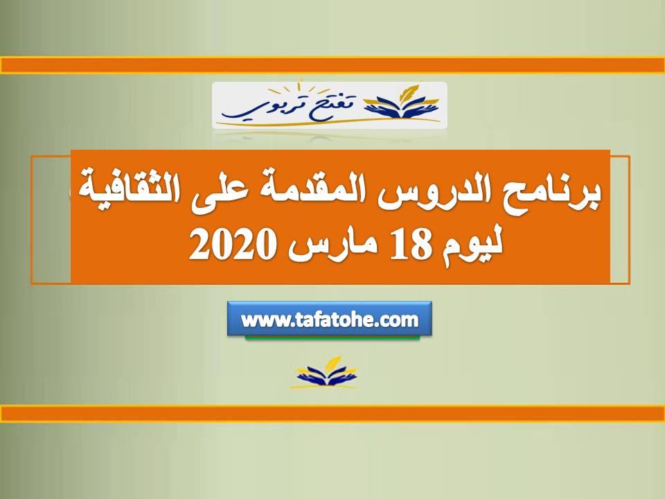 برنامح الدروس المقدمة على الثقافية ليوم الأربعاء 18 مارس 2020