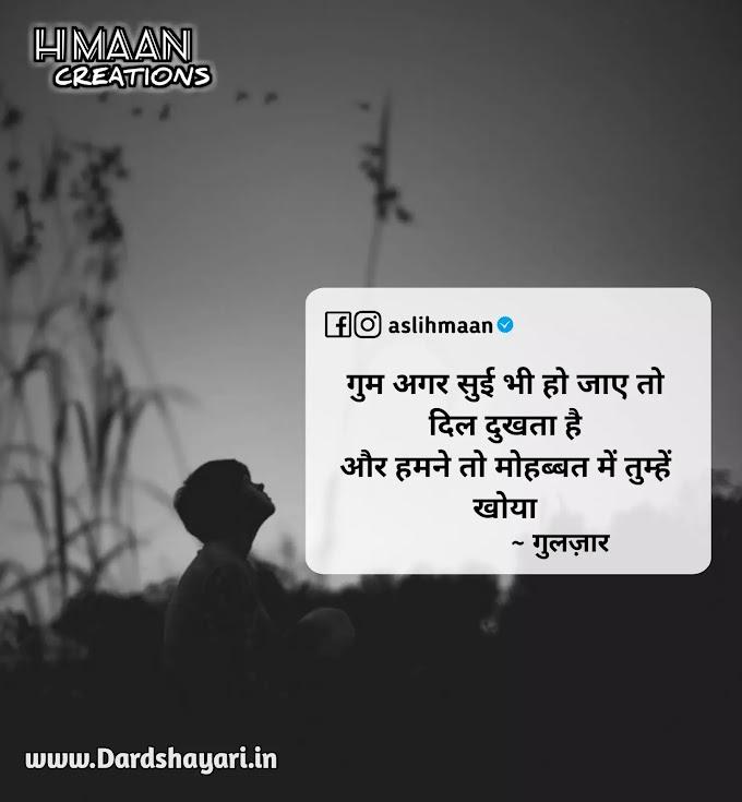 Humne To Mohabbat Mein Tumhe Khoyia | Sad Shayari In Hindi For Heart Broken