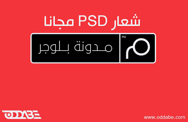 شعار PSD للفوتوشوب مجانا