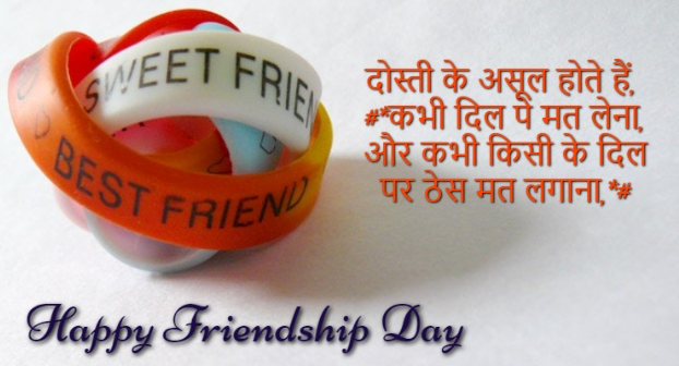 Happy Friendship Day Wishes In Hindi/English   Funny