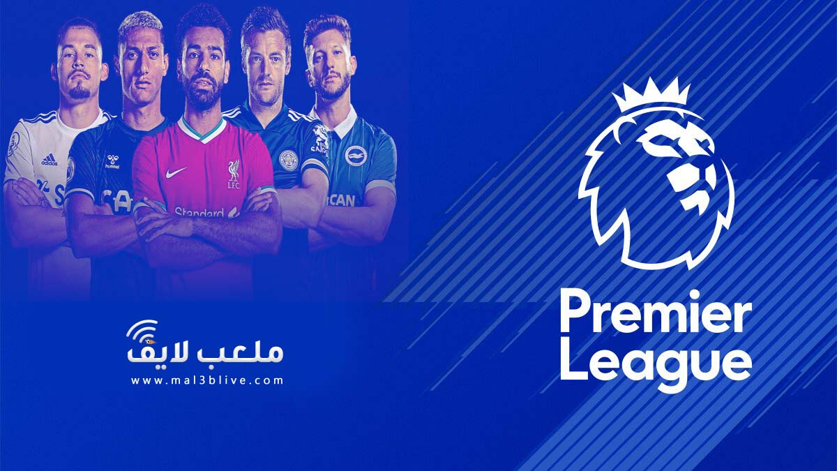 جدول ترتيب فرق الدوري الإنجليزي الممتاز - Premier League Table & Standings