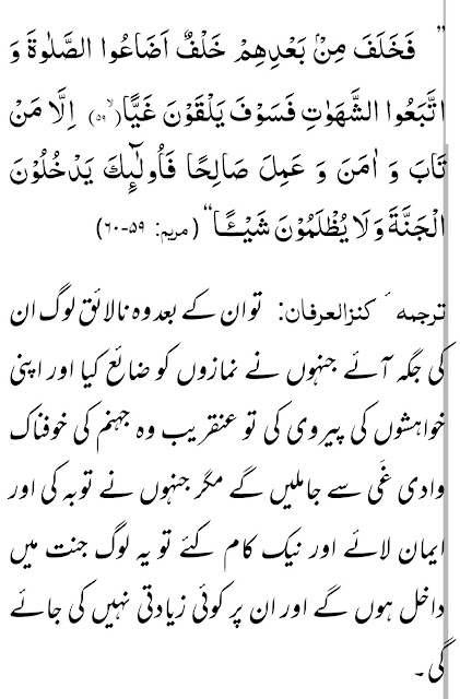 surah maryam ayat number 59-60