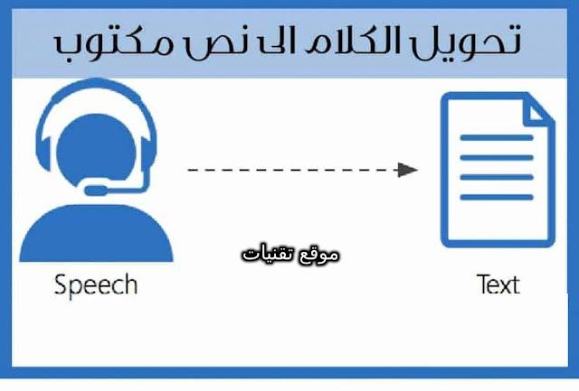 اداة مجانية لتحويل الكلام الى نص مكتوب وتدعم اللغة العربية