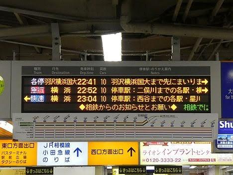 相模鉄道 各停 羽沢横浜国大行き E233系