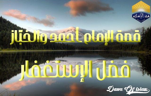 قصة الامام أحمد بن حنبل مع الخباز www.dawnofislam.com