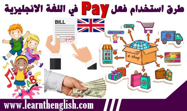 اسهل الطرق لكيفية استخدام فعل Pay  في اللغة الانجليزية