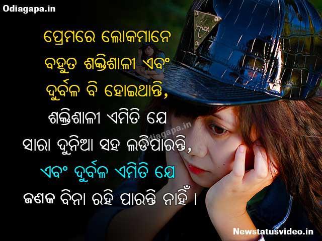 Odia Shayari Image