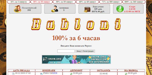 Мошеннический сайт babloni.website - какие отзывы, платит или лохотрон?