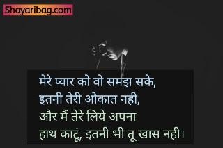 Attitude Shayari Image Dp
