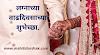 लग्नाच्या वाढदिवसाच्या शुभेच्छा | Lagnachya Shubhechha in Marathi | लग्नाच्या वाढदिवसाच्या हार्दिक शुभेच्छा | Wedding Anniversary Wishes in Marathi