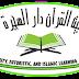 Profil Baitul Qur`an Daarul Hijrah
