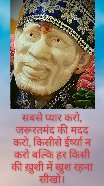 om sai ram status hindi