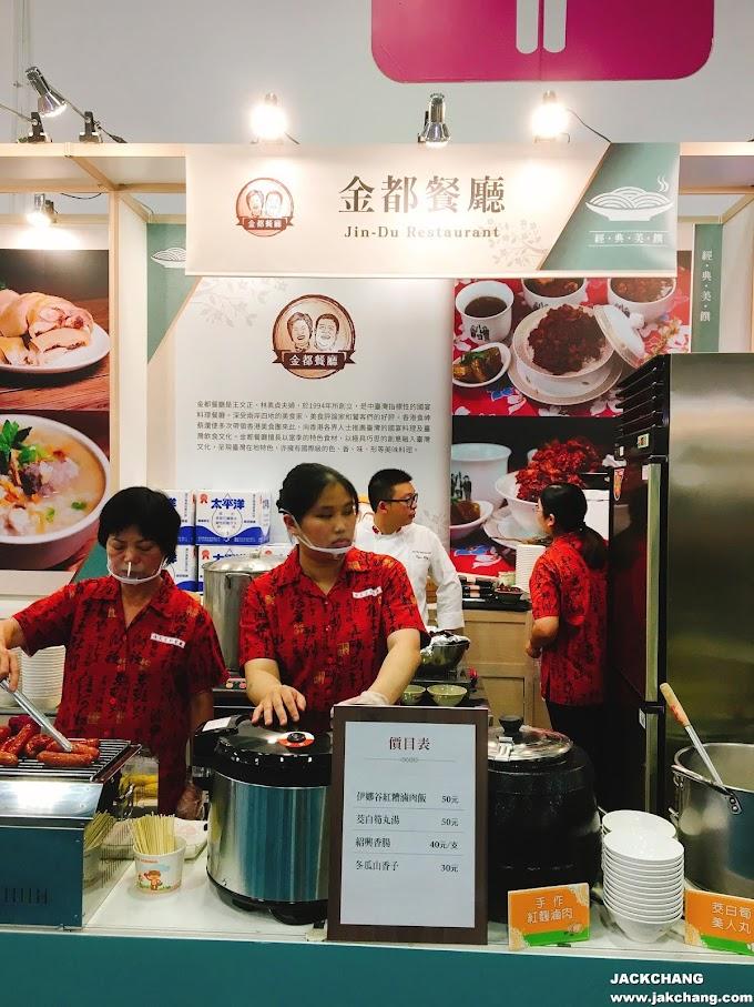 食|【台北世貿】台灣美食展 - 金都餐廳、紅糟滷肉飯、茭白筍丸湯