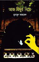Aj Himur Biye by Humayun Ahmed