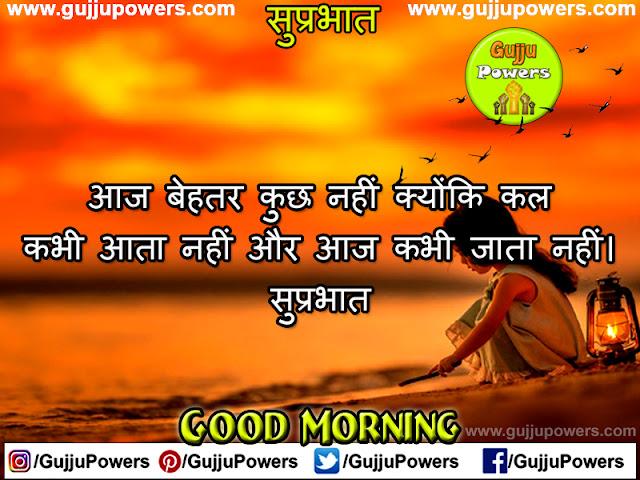 good morning god images in hindi