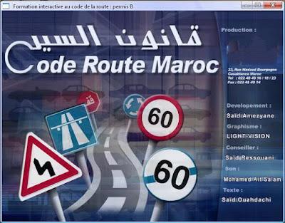 تحميل البرنامج الرسمي لتعليم السياقة بالمغرب 2017