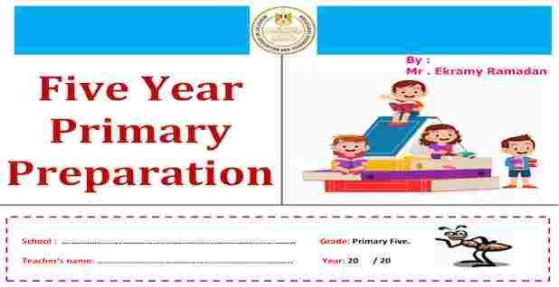 تحضير منهج اللغة الانجليزية للصف الخامس الابتدائى ترم اول 2021 مستر اكرامى رمضان