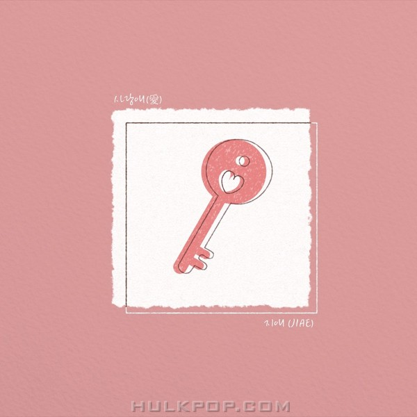 JIAE – 사랑애(愛) – Single