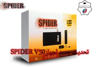 تحديث جديد لجهازSPIDER V50