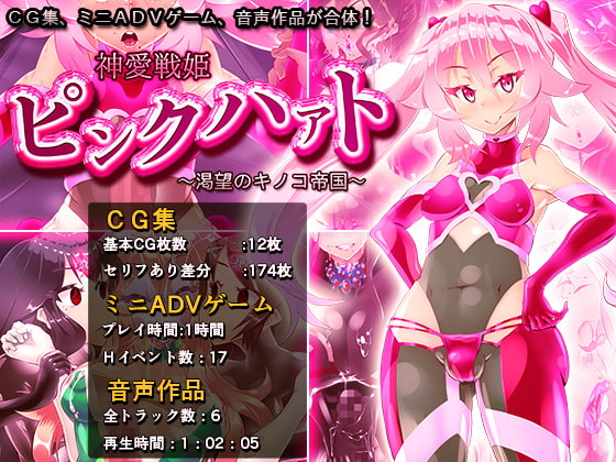 [H-GAME] Pink Heart: Fight for Love ~The Thirsty Mushroom Empire~ JP