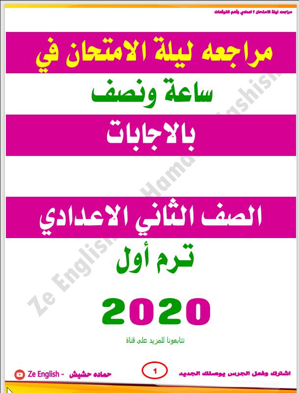 مراجعة ليلة الإمتحان الصف الثانى الإعدادى الترم الأول 2021 مسترحمادة حشيش